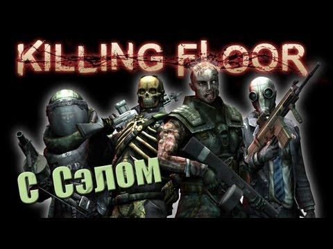 Выживаем в Killing Floor (Серия 1)