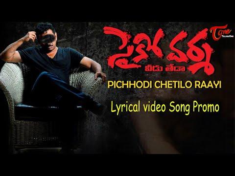 Psycho Varma lyrical song promo | Rahul Sipligunj | RGV | Natti kumar l TeluguOne Cinema