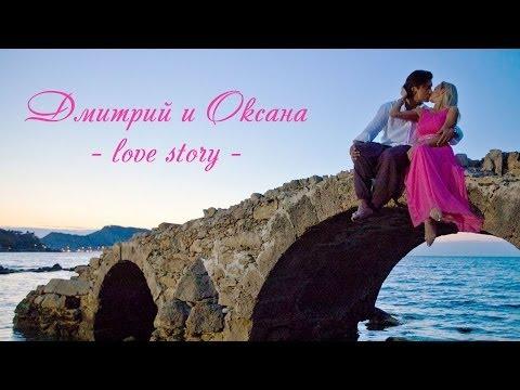 Love Story. Дмитрий и Оксана Яшанькины. (видео)