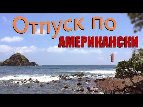 Отпуск по Американски - 1 (видео)