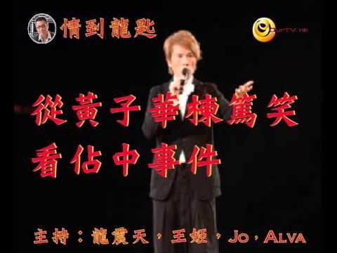 OurTV.hk《情到龍匙》第137集:從黃子華棟篤笑看佔中事件