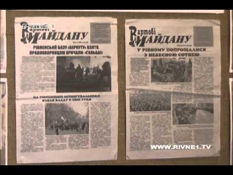 У Рівненському архіві професійне свято поєднали з виставкою про Революцію Гідності [ВІДЕО]
