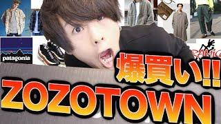 【プチプラ】ZOZOで7万円分購入したので紹介!! まじ前衛的にコーデ組んでいくぜ!!