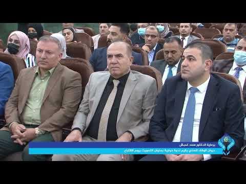 برعاية الدكتور سعد كمبش ديوان الوقف السني يقيم ندوة حوارية بعنوان التصويت بيوم الاقتراع