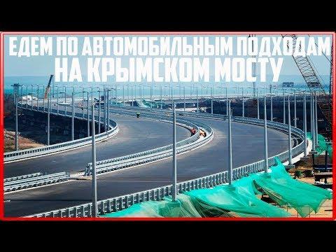 Крымский мост. Едем поАвтомобильным подходам.
