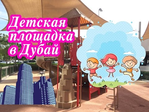 Детская площадка в Дубай  Плаигроанд ин Дабаи  Кидс ТВ