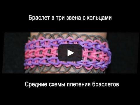 Кольца из резинок схема плетения