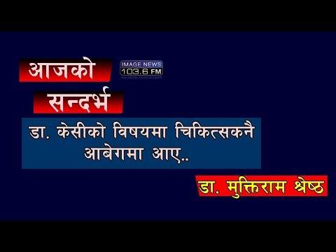 (Aajako Sandarva with Dr. Mukti Ram Shrestha - 2075 - 10 - 18 - Duration: 23 minutes.)