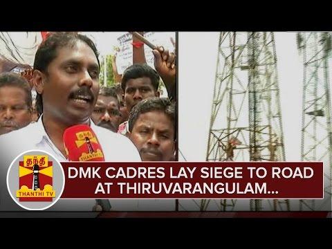 DMK-Cadres-Lay-Siege-to-Road-at-Thiruvarangulam-Pudukkottai--Thanthi-TV