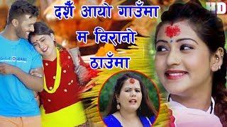 Dashain Aayo Gauma - Bhagiratha Chalaune & Sita Baral