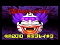 信頼と裏切り 桃太郎電鉄2010 4人実況プレイ#3