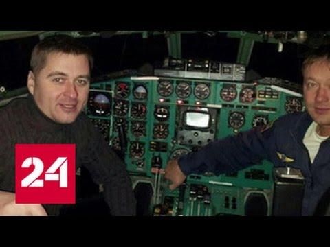 За штурвалом разбившегося Ту-154 были профессионалы высочайшего класса (видео)