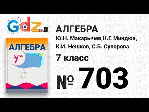 № 703- Алгебра 7 класс Макарычев (видео)