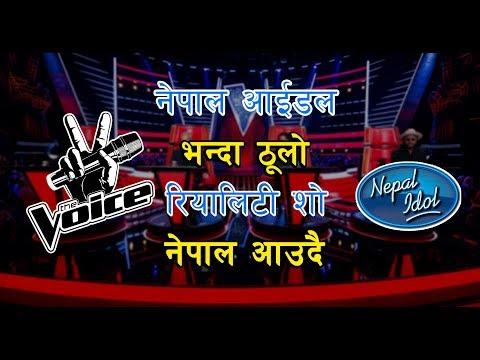 (खुसिको खबर ! नेपाल अाईडल भन्दा ठूलो रियालिटी शो नेपाल ...: 2 min., 28 sec.)