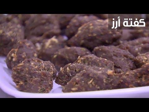 العرب اليوم - شاهد: طريقة إعداد كفتة أرز