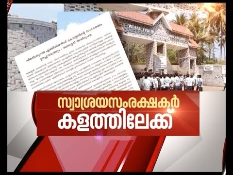SFI march to Law Academy turns violent | News Hour 15 Jan 2017