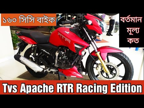 Tvs Apache RTR Racing Edition Review In Bangladesh | Price | Mileage | Specification🔥Israfil's World