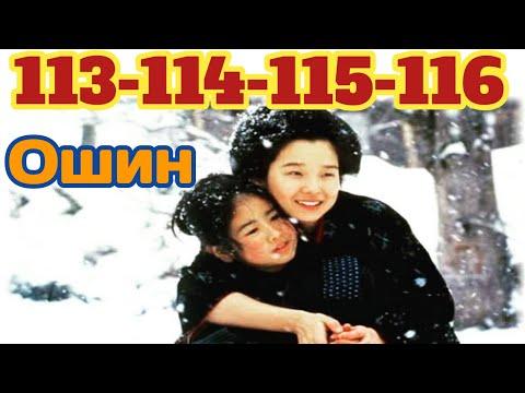 Ошин 113- 114- 115- 116  Oshin 113 qism