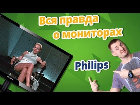 ВСЯ ПРАВДА О МОНИТОРАХ PHILIPS (видео)