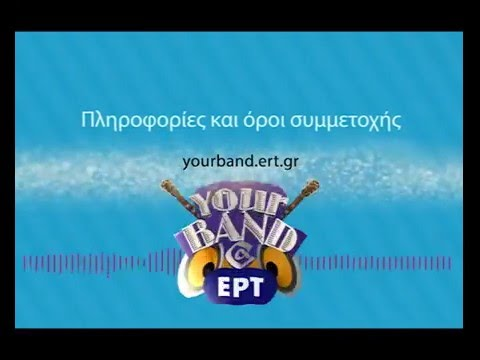 YourBand@ERT trailer