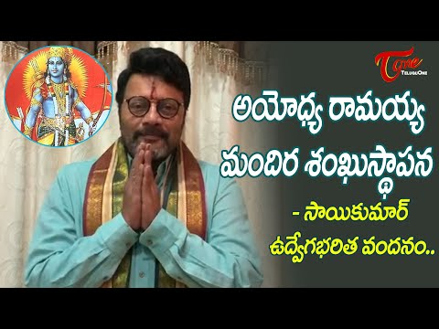 Sai Kumar Emotional Interview about Foundation Stone for  Ayodhya Rama Mandiram | TeluguOne Cinema