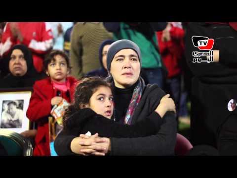 «أم شهيد» أثناء غناء الأولتراس: «متغنوش عشان ماتموتوش»