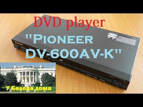 """, title : 'Обзор DVD-плеера """"Pioneer DV-600AV-K"""" из Таиланда.'"""