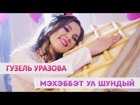 Клип Гузель Уразовой: «Мэхэббэт ул шундый»
