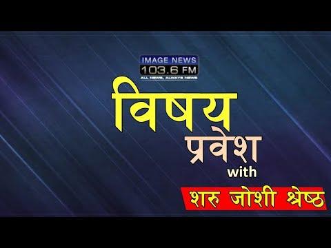 (Bisaya Prabesh - महिला अधिकारका कुरा with Saru Joshi Shrestha - 2074 - 11 - 24 - Duration: 22 minutes.)
