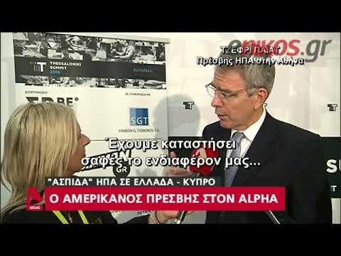 Video - Απάντηση Πάιατ στην τουρκική προκλητικότητα κατά Ελλάδας - Κύπρου