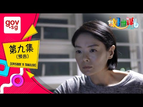 "《好世谋2》第九集预告– ""Ho Seh Bo 2"" Episode 9 Trailer"