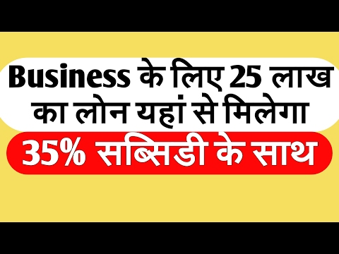 How to get business loan with subsidy