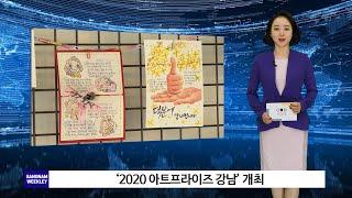 강남구청 10월 둘째주 주간뉴스