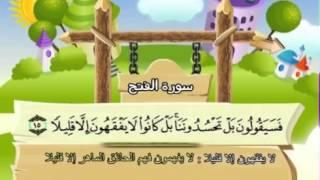 المصحف المعلم للشيخ القارىء محمد صديق المنشاوى سورة الفتح كاملة جودة عالية