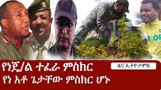 Ethiopia: የኢትዮታይምስ የዕለቱ ዜና   EthioTimes Daily Ethiopian News   Getachew Assefa   Abiy