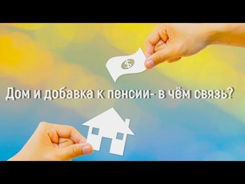 Дом и добавка к пенсии — в чём связь?