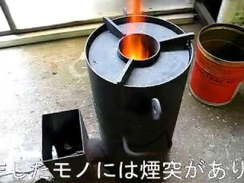 ロケットストーブの試運転.avi  Rocket Stove Mass Heater