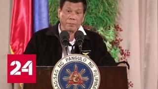 Президент Филиппин послал подальше Евросоюз с его советами
