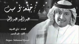 عبدالمجيد عبدالله - جمعة وسبت | النسخة الاصلية | جديد 2014