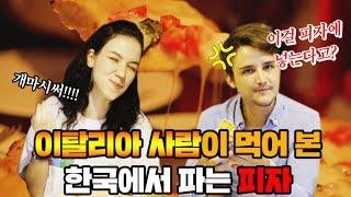 Video 이탈리아 사람이 먹고 놀란 한국 피자의 정체는? l 배달 피자, 나폴리 전통 피자, 퓨전 피자  l 여미슐랭 2화 MP3, 3GP, MP4, WEBM, AVI, FLV Januari 2019