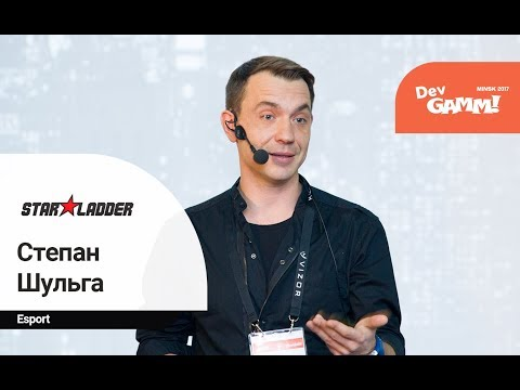 Степан Шульга (Starladder) - Бренды и киберспорт. Маркетинг, истории, повышение узнаваемости