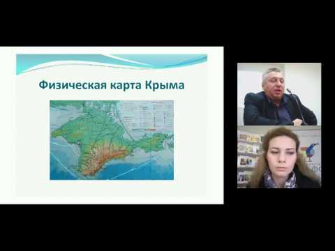 Природа, население и хозяйство Республики Крым