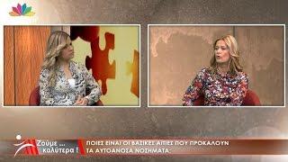 ΖΟΥΜΕ ΚΑΛΥΤΕΡΑ επεισόδιο 4/3/2016
