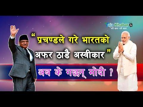 (सनसनी खुलासा !! बाम गठबन्धन तोड्ने भारतको भारतको यस्तो प्लान ...10 min.)