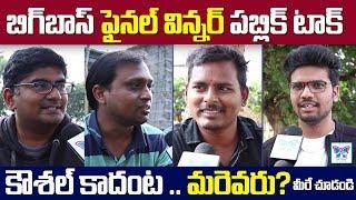 Video Who Will Be the Bigg Boss 2 Winner? | Public Talk On Telugu Bigg Boss Season 2 | Nani Bigg Boss MP3, 3GP, MP4, WEBM, AVI, FLV September 2018
