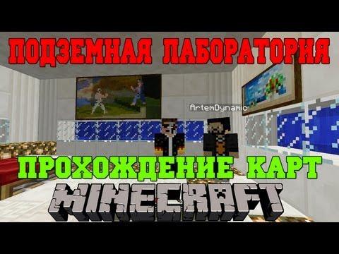 Прохождение Карт Minecraft - Подземная Лаборатория