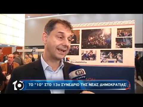 Το «10» στο 13ο Συνέδριο της Νέας Δημοκρατίας | 02/12/2019 | ΕΡΤ