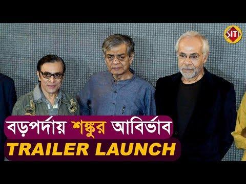 বড়পর্দায় শঙ্কুর আবির্ভাব | Trailer launch | Prof. Shanku O El Dorado | Dhritiman  | Subhasish