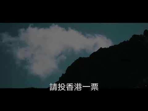 【止暴制乱,刻不容缓!】24/11用选票向暴力说不