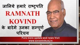 રામનાથ કોવીન્દજી વિષે સંપૂર્ણ માહિતી આ વિડીયો માં છે.